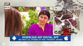 Rishtay Biktay Hain Episode 15 | Teaser | ARY Digital Drama