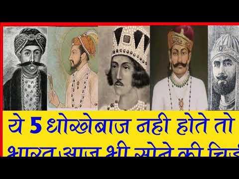 भारतीय इतिहास के