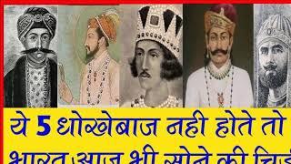 भारतीय इतिहास के ये 5 गद्दार कभी भुलाए नहीं जा सकते, 5वाँ नाम सुनकर भोचक्के रह जाएँगे आप