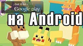 Pokemon Quest на андроид скачать - (прохождение уровня, apk) - Gameplay