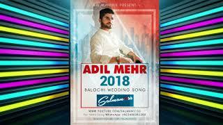 Allah Madad Bhaat l Adil Mehr l 2018 l Balochi Wedding Song
