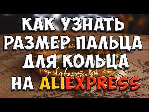 Cмотреть видео онлайн КАК ОПРЕДЕЛИТЬ РАЗМЕР ПАЛЬЦА для КОЛЬЦА на Алиэкспресс