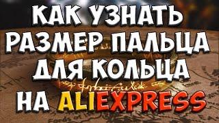 видео Как определить размер на алиэкспресс