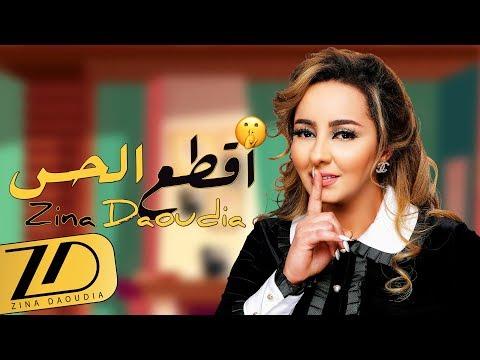Zina Daoudia - 9ta3 L7ass (EXCLUSIVE Lyric Clip) | زينة الداودية - اقطع الحس (حصرياً) مع الكلمات
