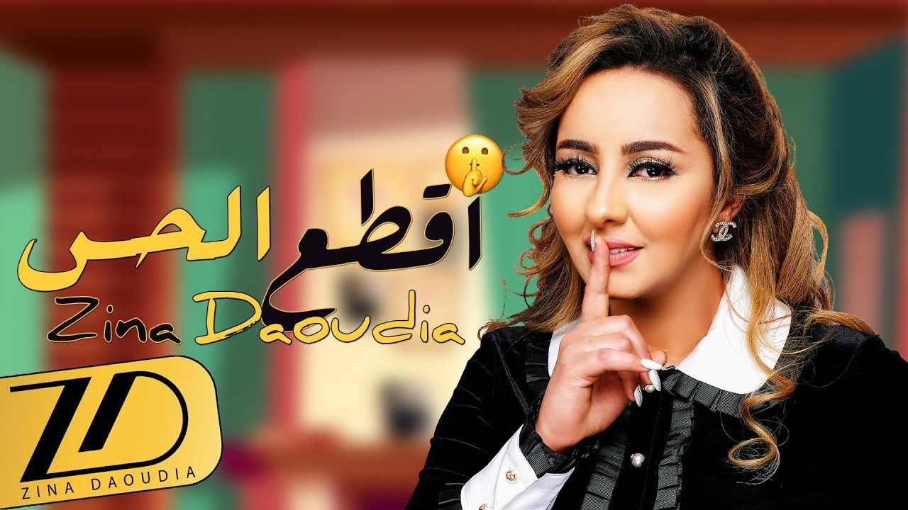 Zina Daoudia 9ta3 L7ass Exclusive Lyric Clip زينة