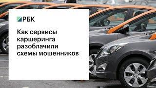 Сервисы каршеринга  разоблачили новые схемы мошенников(, 2017-09-07T07:54:45.000Z)