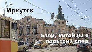 #48 Россия, Иркутск: Бабр, китайцы и польский след в городе