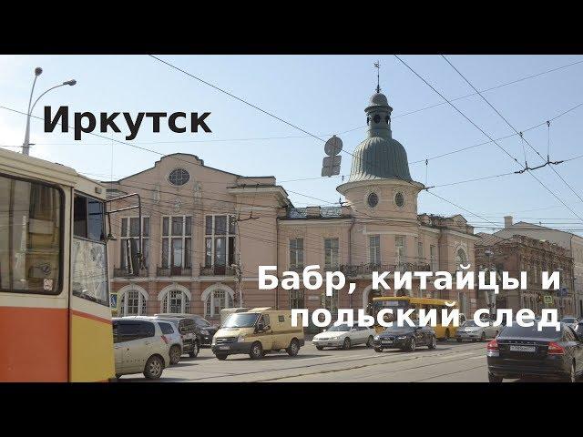 Иркутск - Бабр, китайцы и польский след в городе! Едем с TulenTravel