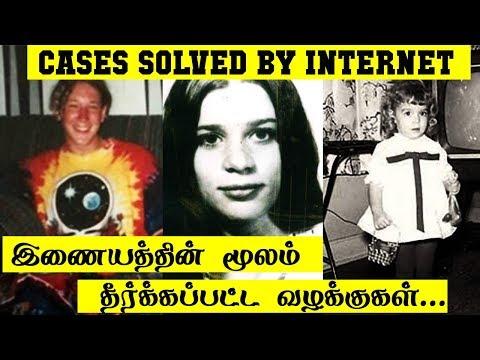 இணையத்தின் மூலம் தீர்க்கப்பட்டவை | Cases Solved By Internet |5 Min Videos