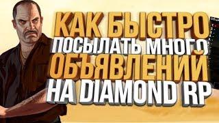 КАК БЫСТРО ОТПРАВЛЯТЬ МНОГО ОБЪЯВЛЕНИЙ НА Diamond RP - ЛАЙФХАКИ НА ДРП #1