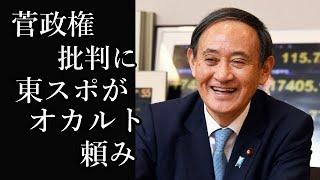 菅政権発足に左派が本気で霊視に頼るという醜態を晒す東スポの報道にツッコミが入る