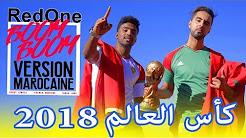 أغنية المغرب كأس العالم 2018