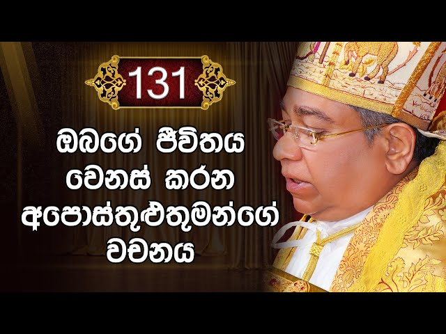 ඔබගේ ජීවිතය වෙනස් කරන අපොස්තුළුතුමන්ගේ වචනය #Quote131 | His Holiness Apostle Rohan Lalith Aponso