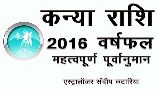 कन य र श वर षफल 2016 hindi virgo general trends 2016