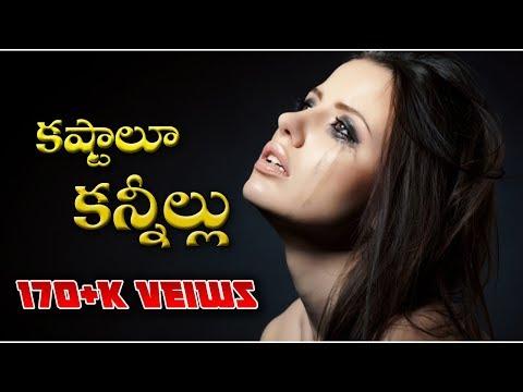 కస్టాలు కన్నీళ్ళు కలకాలం నీతో వుండవు//Letest telugu Christian 2018 Song By Bro//Nefficba