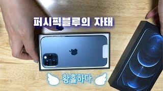 아이폰6 5년만에 팔고 아이폰 12 퍼시픽블루 구입♡