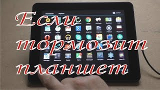 Смотреть видео тормозит планшет digma idj7n