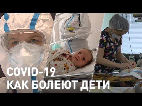 COVID-19: КАК БОЛЕЮТ ДЕТИ