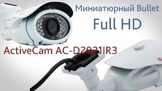 Бюджетная уличная камера FullHD мини-Bullet ActiveCam AC D2021IR3 с ИК подсветкой(Добрый день! Представляем Вашему вниманию FullHD уличную камеру ActiveCam AC-D2021IR3. Модель представляет собой профе..., 2013-11-14T13:10:19.000Z)