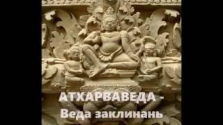 Веди - найдавніша пам'ятка індоєвропейської літератури