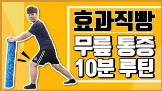 무릎통증 10분 루틴
