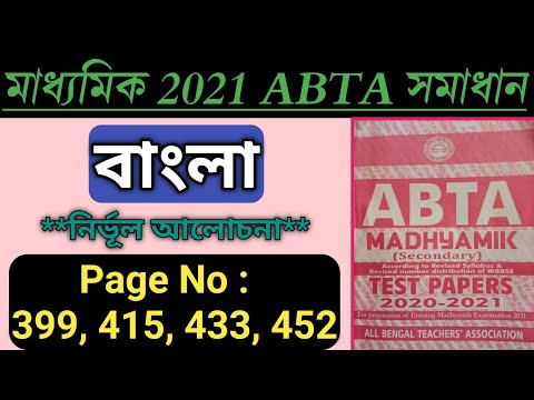 ABTA Test Paper 2021 Class 10 Solved Bengali/Madhyamik Bengali Suggestion 2021 Mcq/ABTA 2021 Bengali