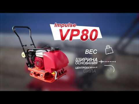 Виброплиты серии Impulse VP80