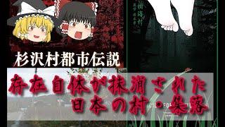【杉沢村】地図から抹消された村・集落【ゆっくり解説】