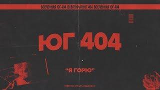 Смотреть клип Юг 404 - Я Горю