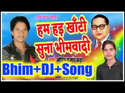 Mohit+kumar+katta+new+song+dj | New Song Mohit Kumar Katta 2019 | Bhim Dj Song