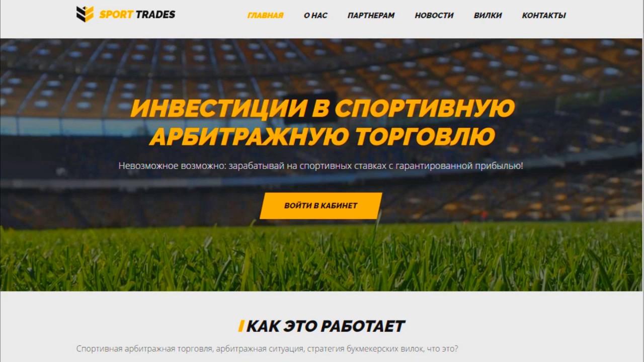 Инвестиции на спортивных ставках