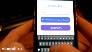 Как установить VIber на телефон и как им пользоваться(Пошаговое руководство как установить вайбер на телефон (смартфон) и как им пользоваться., 2015-04-25T15:52:13.000Z)