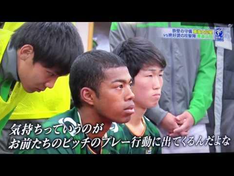 全国高校サッカー選手権青森山田対東海大仰星ハイライト