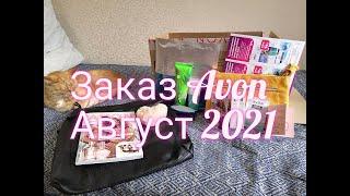 Заказ Avon Август 2021 сумка Элиза сумка Соланж брелок Сердце приз сюрприз уход для ног
