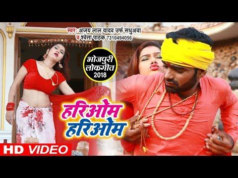 Ajay Lal Yadav Urf Sadhua का सुपरहिट लोकगीत 2018 - Hariom Hariom - Bhojpuri Lokgeet Song 2018