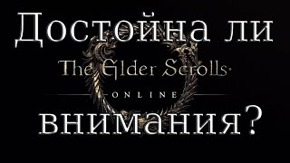 Достойна ли The Elder Scrolls Online Вашего внимания?