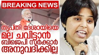 തൃപ്തി ദേശായി മഹാരാഷ്ട്ര പൊലീസ് കസ്റ്റഡിയില് I Tripathi desai arrested by maharashtra police