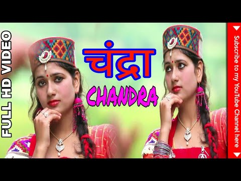 New garhwali song ||चंद्रा|| chandra rat khuli ge FULL AUDIO SONG