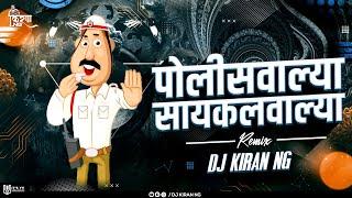 पोलीसवाल्या सायकलवाल्या | Police walya Cycle walya | Marathi DJ Song | DJ Kiran NG |