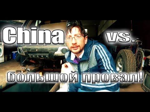 China vs  большой epic fail или что могло пойти не так!? (перезалив)