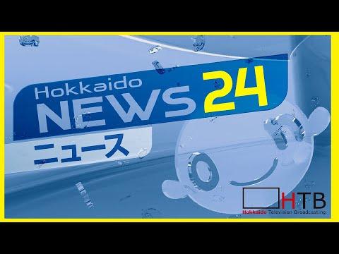 【北海道ニュース24〜HTBニュースLIVE】緊急時には生中継に切り替えることがあります。