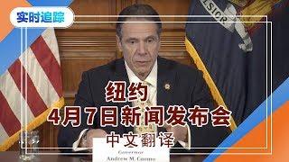 纽约州4月7日新闻发布会 中文翻译 2020.04.07