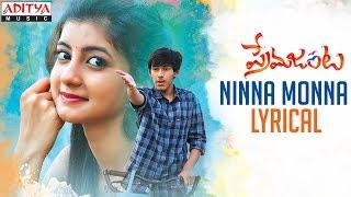 Ninna Monna Lyrical | Prema Janta Songs | Ram Praneeth, Sumaya | Nikhilesh Thogari
