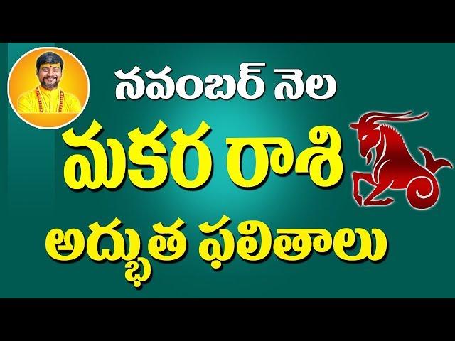??? ???? 2018 | Makara Rasi 2018 | November Rasi Phalalu 2018 | Astrology Telugu | Rasi Phalalu 2018