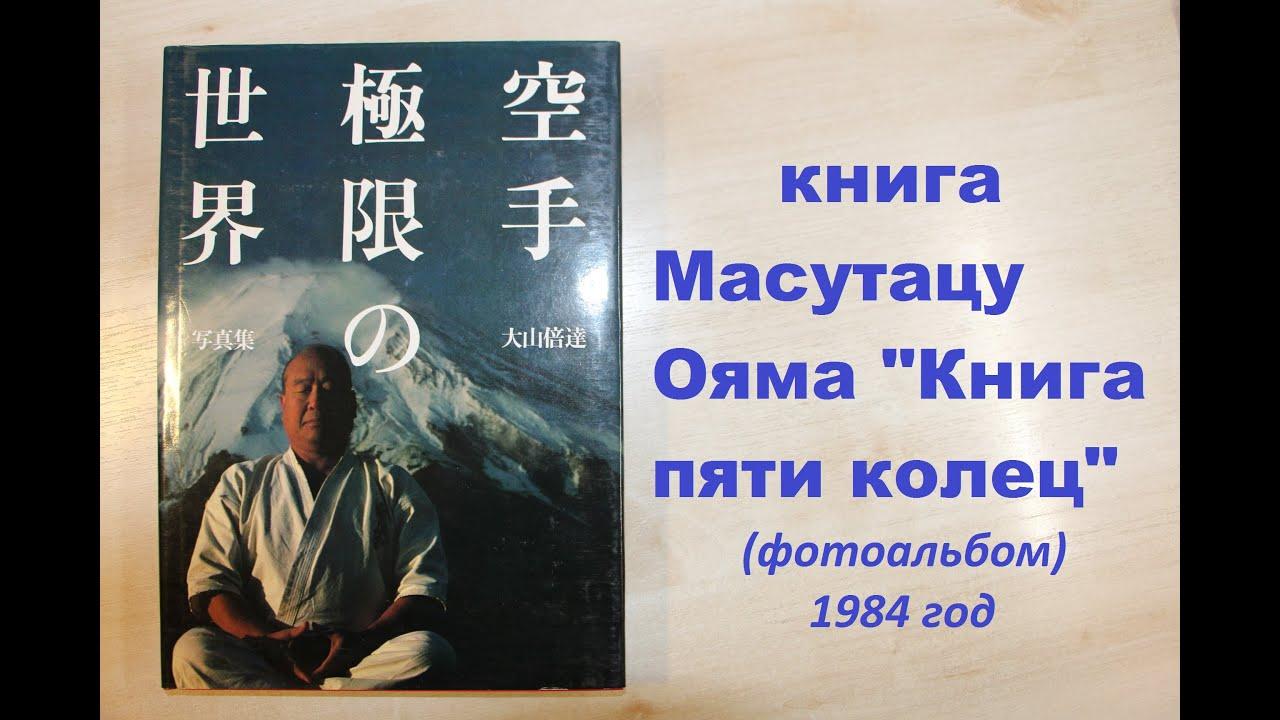 Бесплатно скачать книги по каратэ ояма