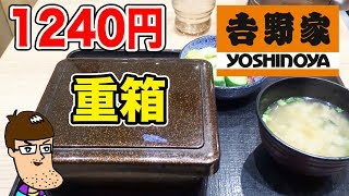 吉野家に超高級牛丼が存在するって知ってた?