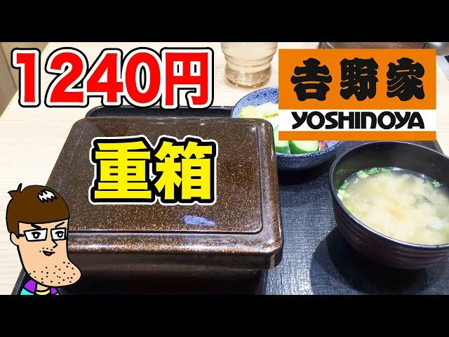 【吉野家】1240円の超高級牛丼を食べてみた!【牛重】