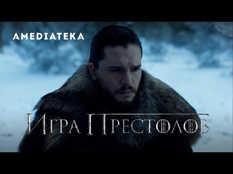 Игра престолов | 8 сезон | Промо: Выживание