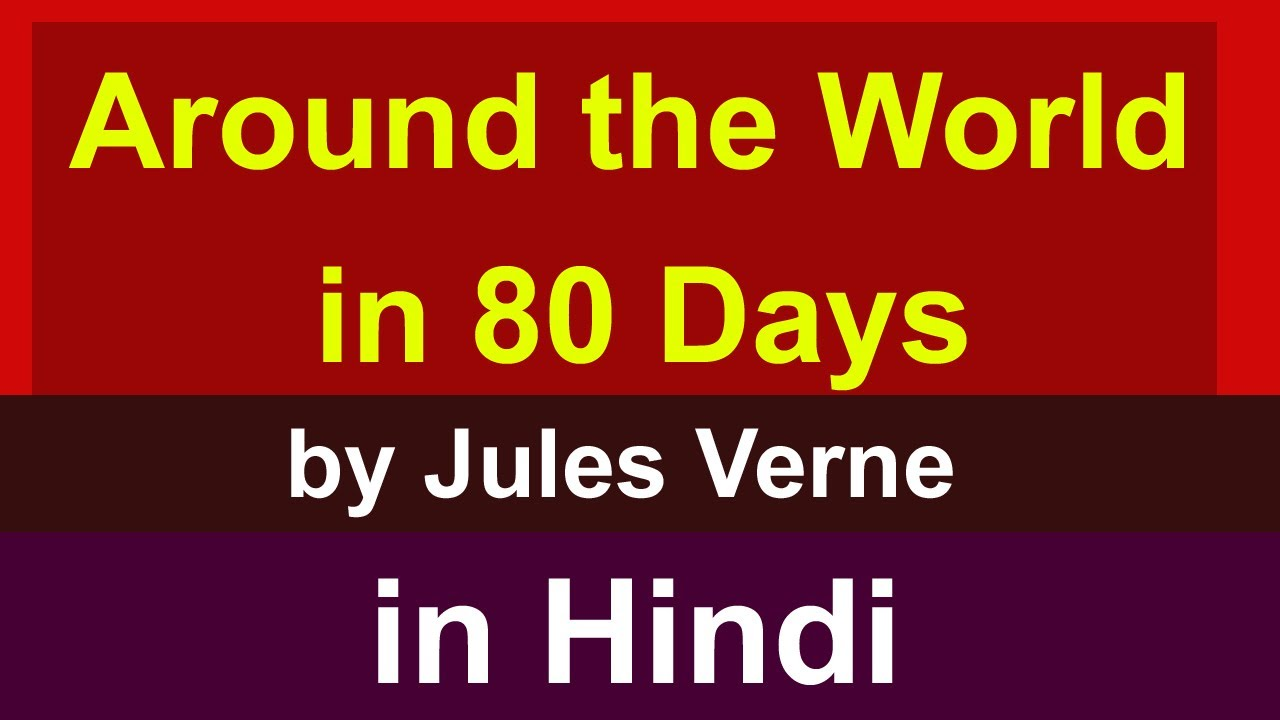 Download Around the World in 80 Days in Hindi : Novel by jules verne
