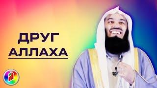 ОСТОРОЖНО! СЛЕДИТЕ ЗА ЯЗЫКОМ | Муфтий Менк | О друзьях Аллаха